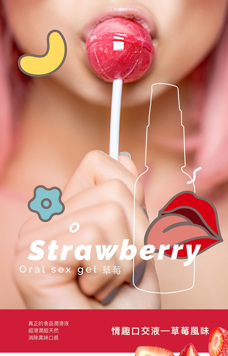 草莓潤滑劑-口交液-潤滑液