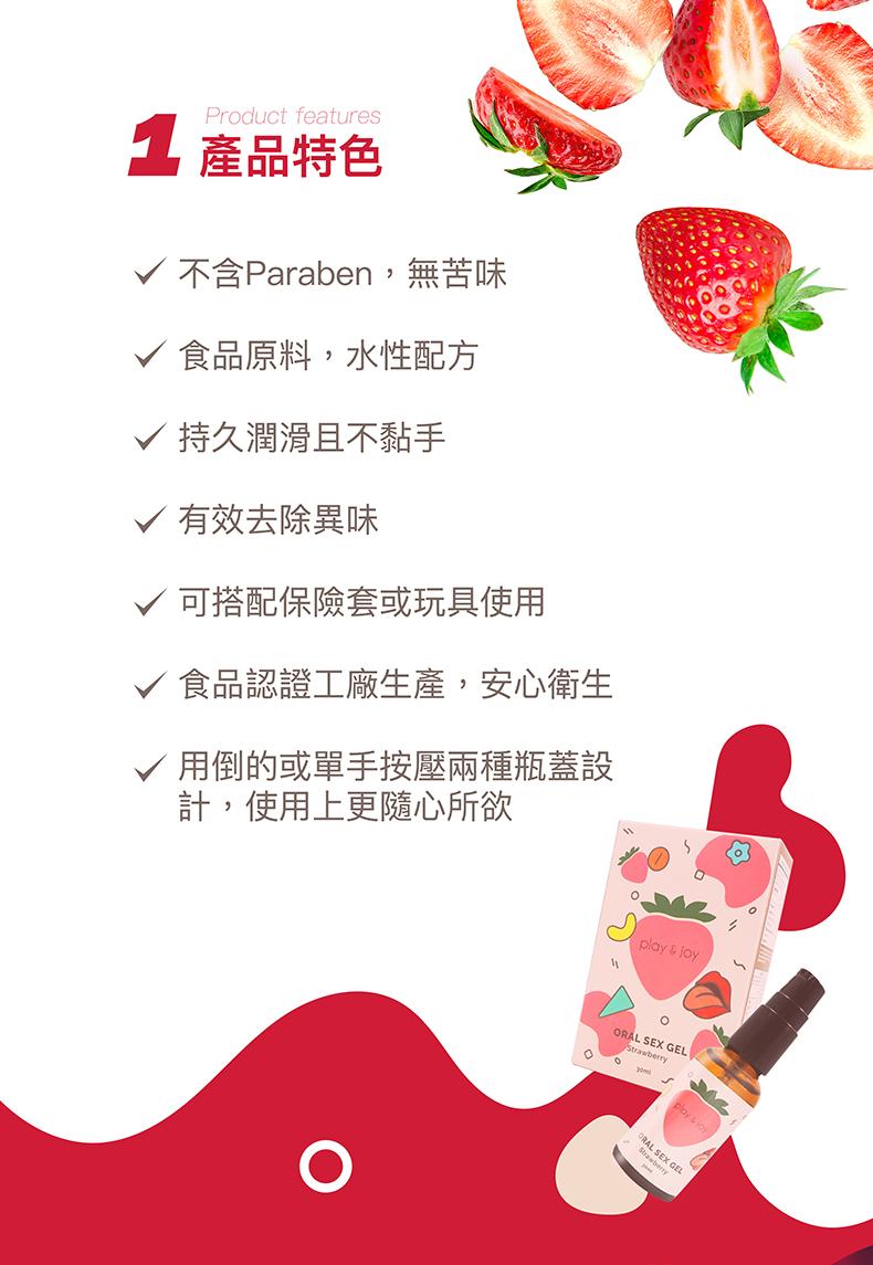 草莓play-playjoy-口交液
