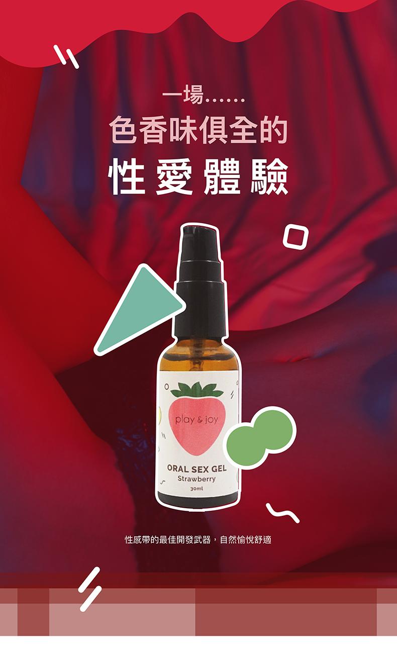 口交液-草莓-高潮液