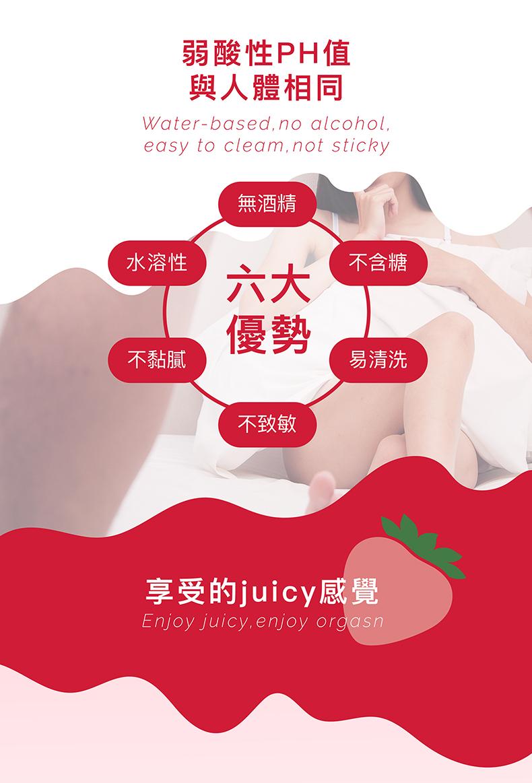 playjoy-草莓口交液-口交