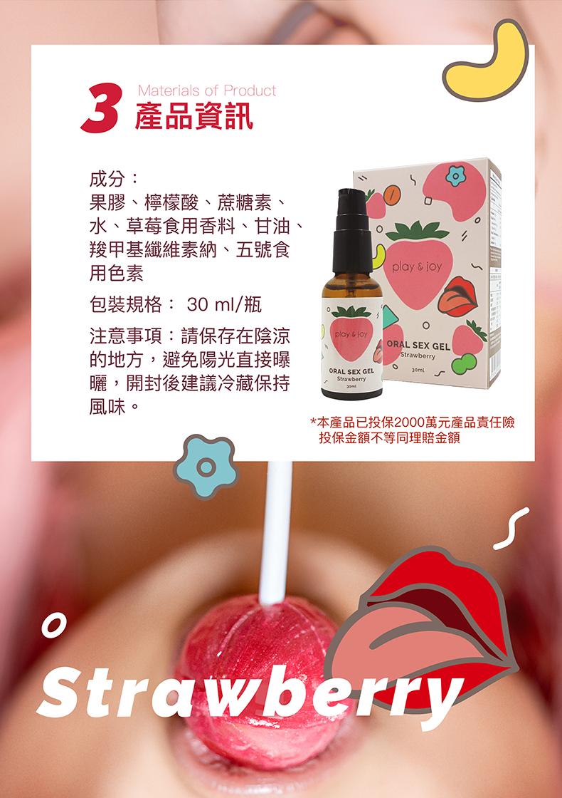 草莓口交液-食用潤滑液-潤滑劑
